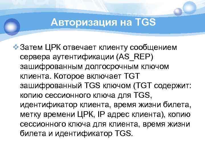 Авторизация на TGS v Затем ЦРК отвечает клиенту сообщением сервера аутентификации (AS_REP) зашифрованным долгосрочным