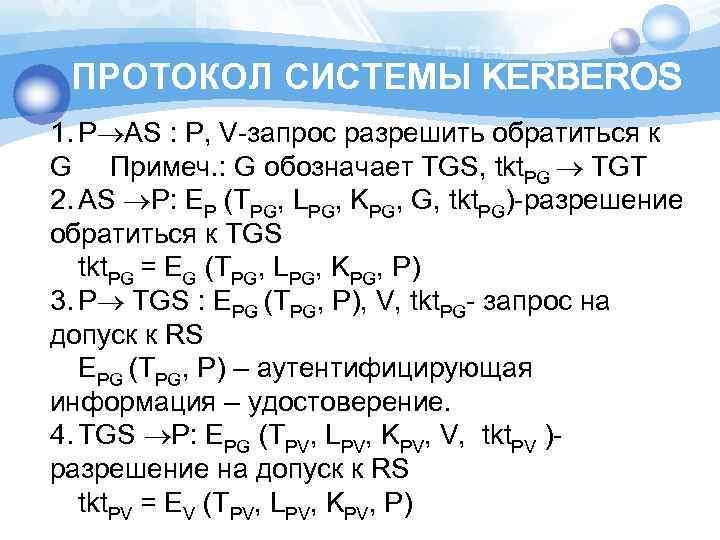 ПРОТОКОЛ СИСТЕМЫ KERBEROS 1. P AS : P, V-запрос разрешить обратиться к G Примеч.
