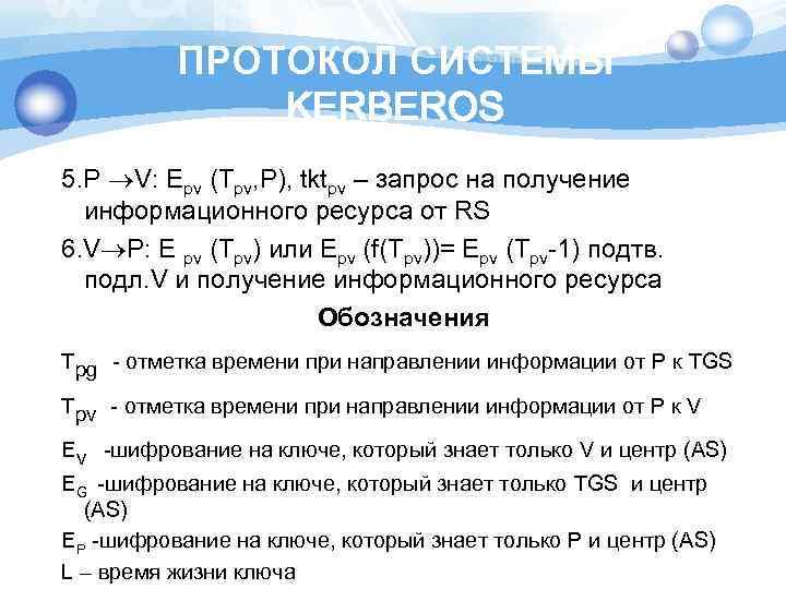 ПРОТОКОЛ СИСТЕМЫ KERBEROS 5. P V: Epv (Tpv, P), tktpv – запрос на получение