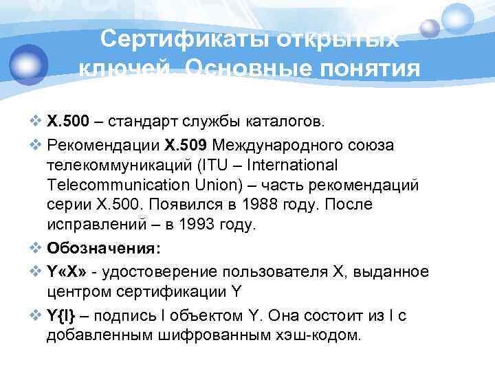 Сертификаты открытых ключей. Основные понятия v Х. 500 – стандарт службы каталогов. v Рекомендации