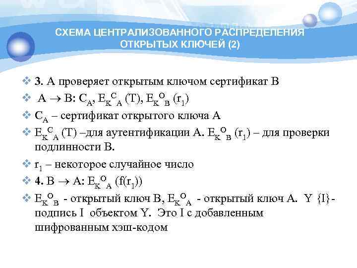 СХЕМА ЦЕНТРАЛИЗОВАННОГО РАСПРЕДЕЛЕНИЯ ОТКРЫТЫХ КЛЮЧЕЙ (2) v 3. A проверяет открытым ключом сертификат B