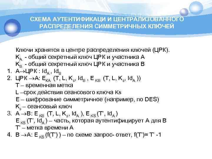 СХЕМА АУТЕНТИФИКАЦИ И ЦЕНТРАЛИЗОВАННОГО РАСПРЕДЕЛЕНИЯ СИММЕТРИЧНЫХ КЛЮЧЕЙ 1. 2. 3. 4. Ключи хранятся в