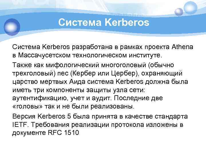 Система Kerberos разработана в рамках проекта Athena в Массачусетском технологическом институте. Также как мифологический