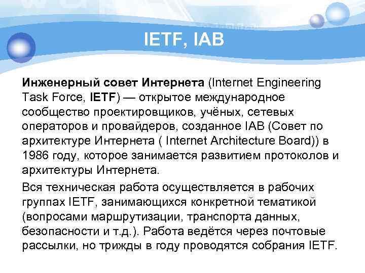 IETF, IAB Инженерный совет Интернета (Internet Engineering Task Force, IETF) — открытое международное сообщество