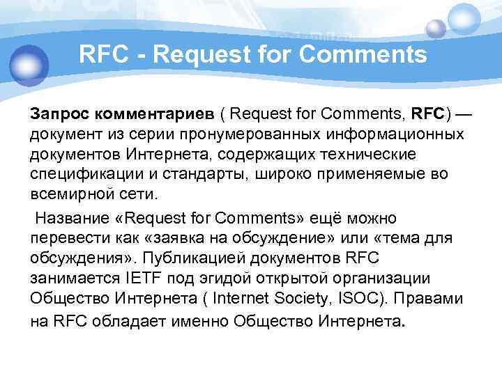 RFC - Request for Comments Запрос комментариев ( Request for Comments, RFC) — документ