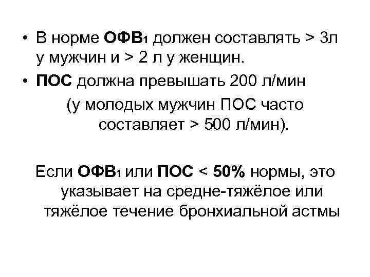 • В норме ОФВ 1 должен составлять > 3 л у мужчин и