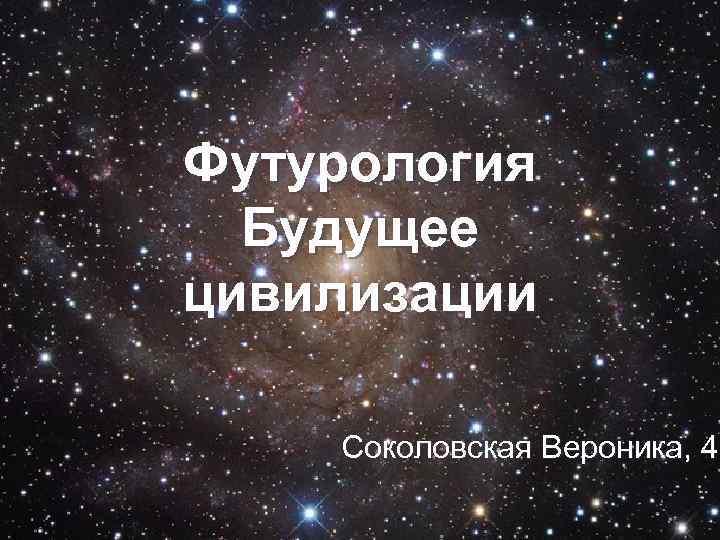 Футурология Будущее цивилизации Соколовская Вероника, 4
