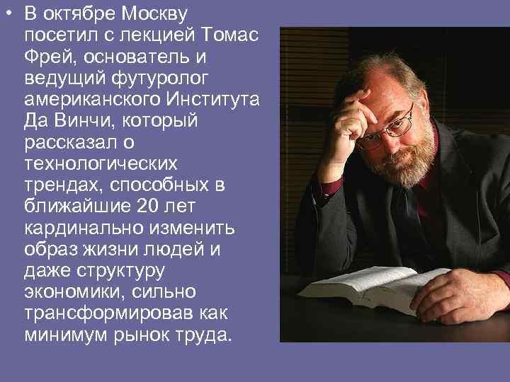 • В октябре Москву посетил с лекцией Томас Фрей, основатель и ведущий футуролог