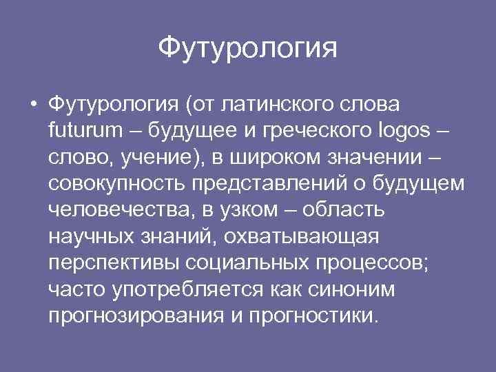 Футурология • Футурология (от латинского слова futurum – будущее и греческого logos – слово,