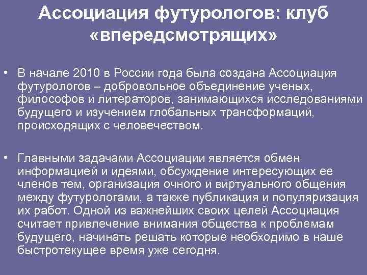 Ассоциация футурологов: клуб «впередсмотрящих» • В начале 2010 в России года была создана Ассоциация