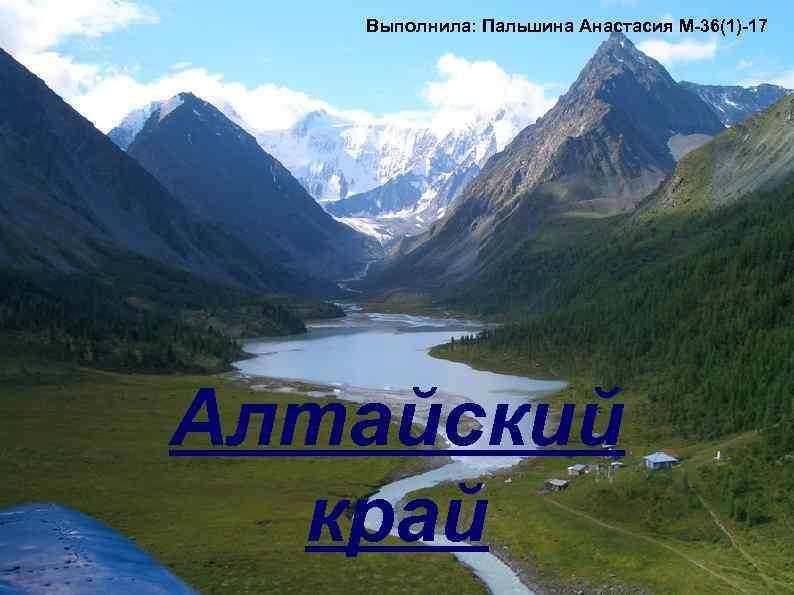 Выполнила: Пальшина Анастасия М-36(1)-17 Алтайский край