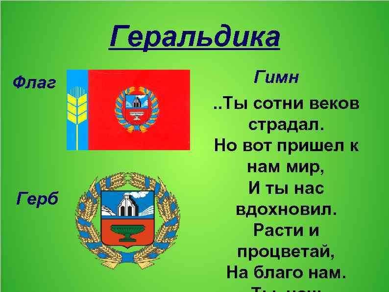 Геральдика Флаг Герб Гимн. . Ты сотни веков страдал. Но вот пришел к нам