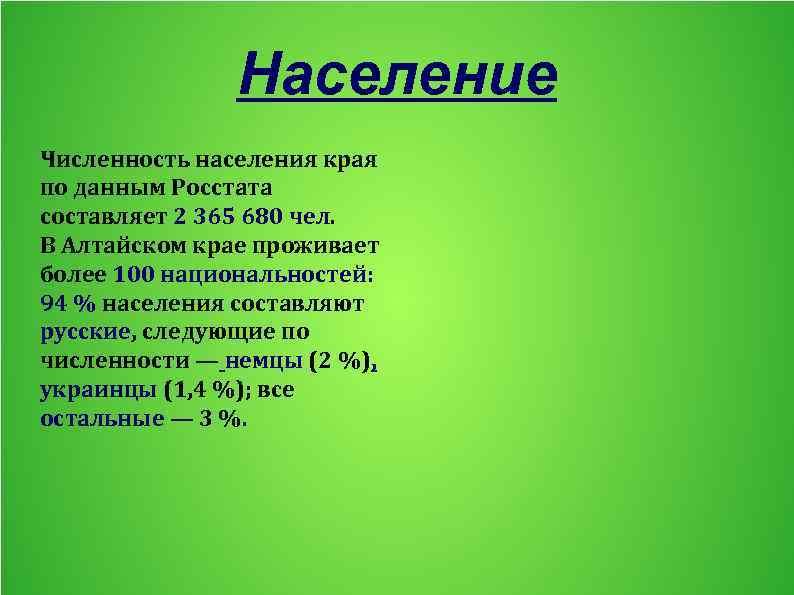 Население Численность населения края по данным Росстата составляет 2 365 680 чел. В Алтайском