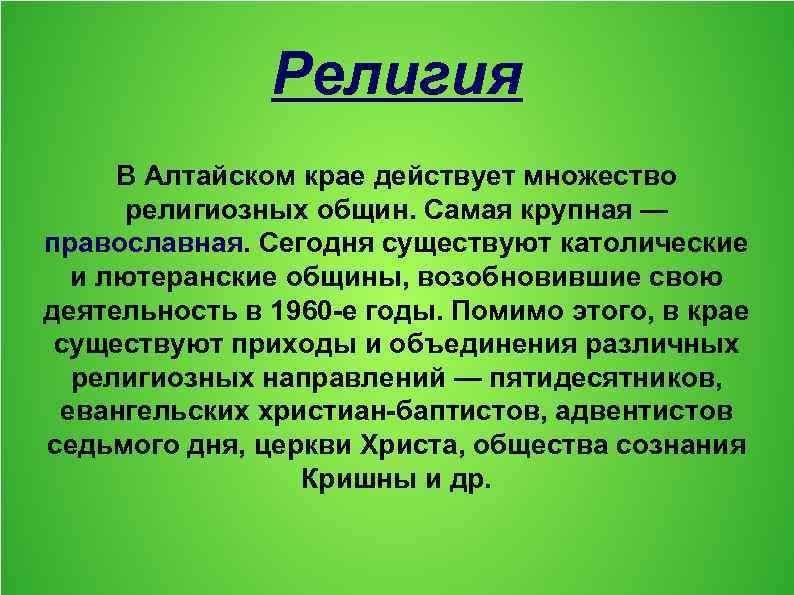 Религия В Алтайском крае действует множество религиозных общин. Самая крупная — православная. Сегодня существуют