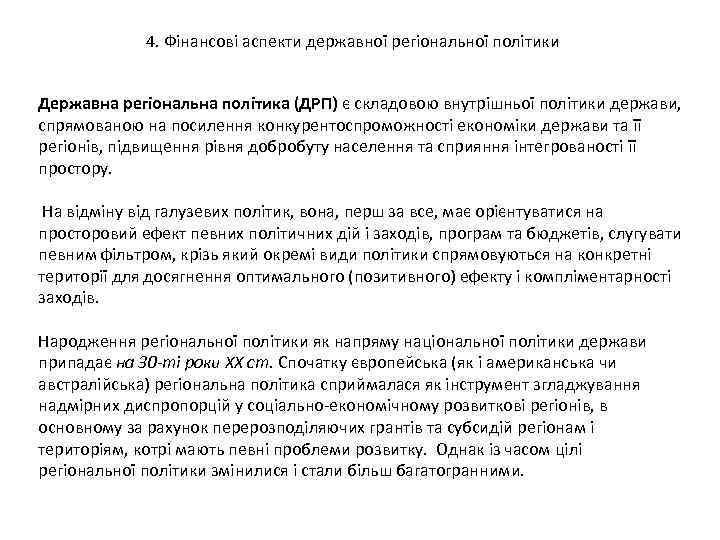 4. Фінансові аспекти державної регіональної політики Державна регіональна політика (ДРП) є складовою внутрішньої політики