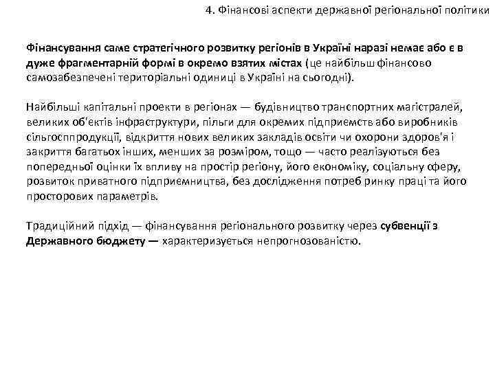 4. Фінансові аспекти державної регіональної політики Фінансування саме стратегічного розвитку регіонів в Україні наразі