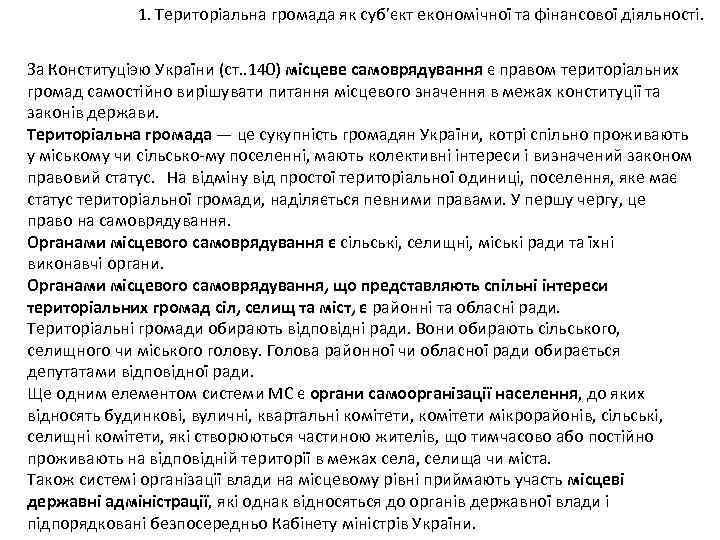 1. Територіальна громада як суб'єкт економічної та фінансової діяльності. За Конституціэю України (ст. .