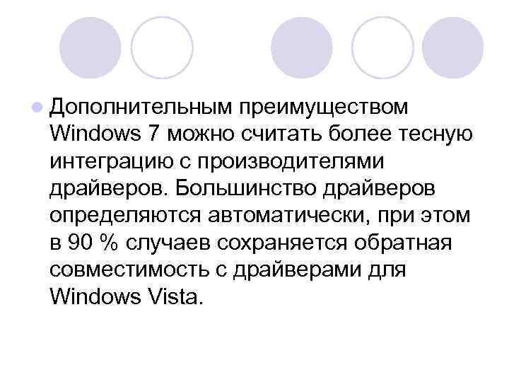 l Дополнительным преимуществом Windows 7 можно считать более тесную интеграцию с производителями драйверов. Большинство