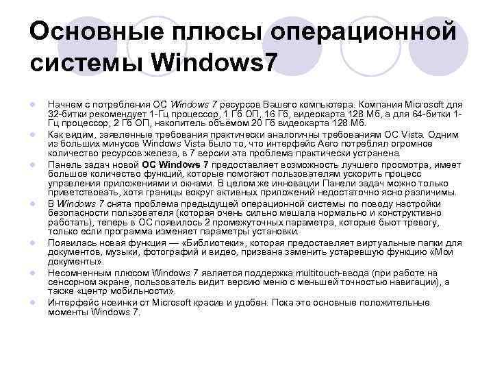 Основные плюсы операционной системы Windows 7 l l l l Начнем с потребления ОС