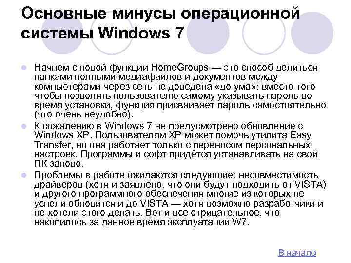 Основные минусы операционной системы Windows 7 Начнем с новой функции Home. Groups — это