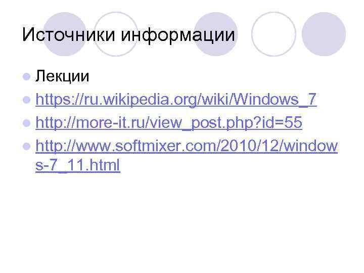 Источники информации l Лекции l https: //ru. wikipedia. org/wiki/Windows_7 l http: //more-it. ru/view_post. php?