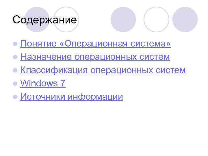 Содержание l Понятие «Операционная система» l Назначение операционных систем l Классификация операционных систем l