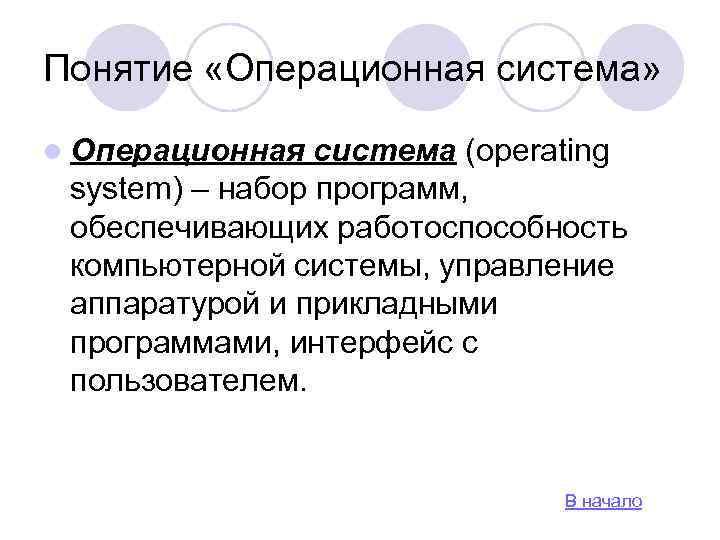 Понятие «Операционная система» l Операционная система (operating system) – набор программ, обеспечивающих работоспособность компьютерной