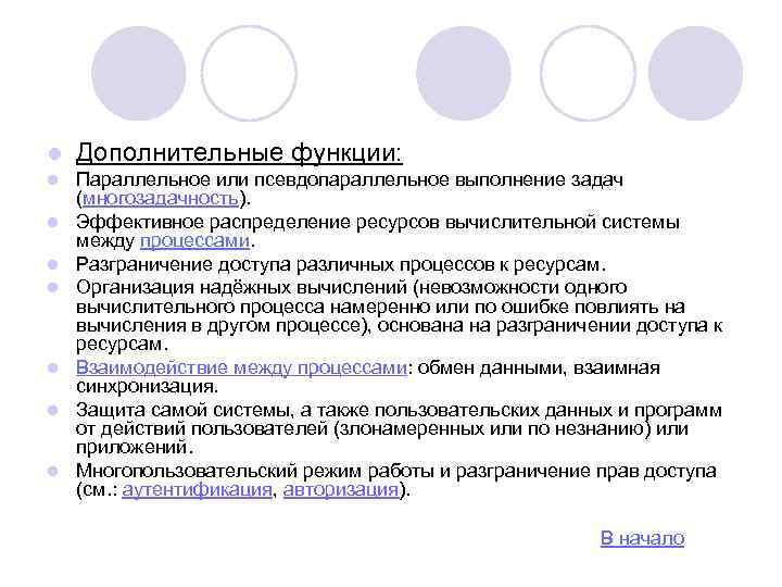 l Дополнительные функции: l Параллельное или псевдопараллельное выполнение задач (многозадачность). Эффективное распределение ресурсов вычислительной