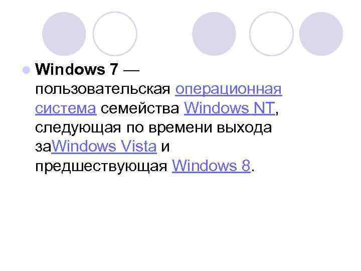 l Windows 7 — пользовательская операционная система семейства Windows NT, следующая по времени выхода
