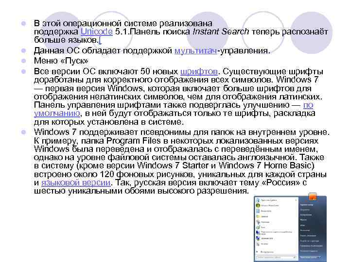 l l l В этой операционной системе реализована поддержка Unicode 5. 1. Панель поиска