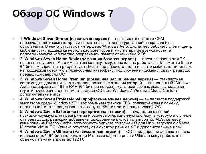 Обзор ОС Windows 7 l l l 1. Windows Seven Starter (начальная версия) —
