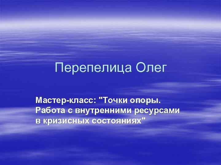 Перепелица Олег Мастер-класс: