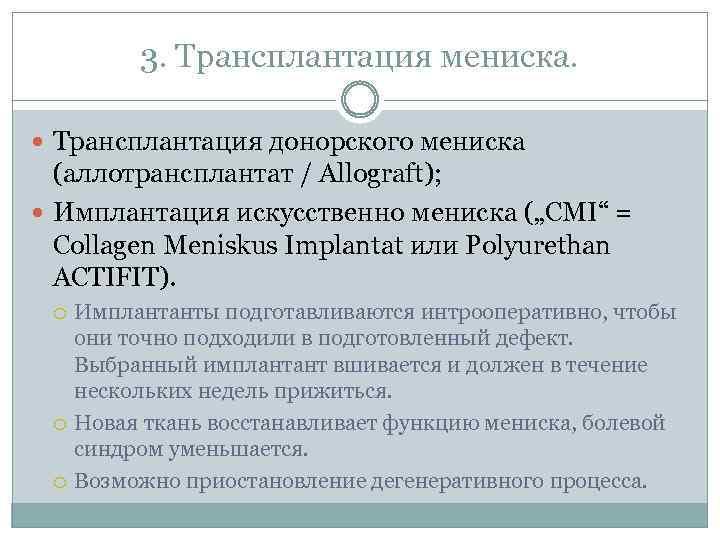 """3. Трансплантация мениска. Трансплантация донорского мениска (аллотрансплантат / Allograft); Имплантация искусственно мениска (""""CMI"""" ="""