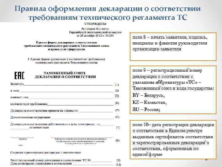Правила оформления декларации о соответствии требованиям технического регламента ТС поле 8 – печать заявителя,