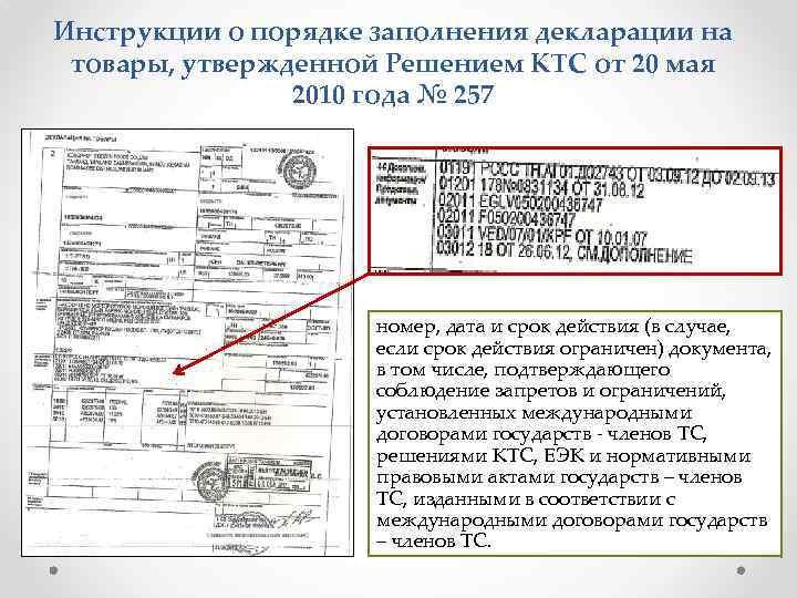 Инструкции о порядке заполнения декларации на товары, утвержденной Решением КТС от 20 мая 2010
