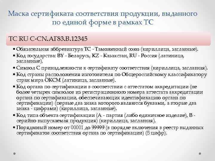 Маска сертификата соответствия продукции, выданного по единой форме в рамках ТС ТС RU C-CN.