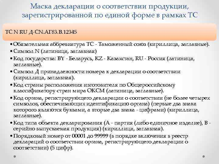 Маска декларации о соответствии продукции, зарегистрированной по единой форме в рамках ТС ТС N