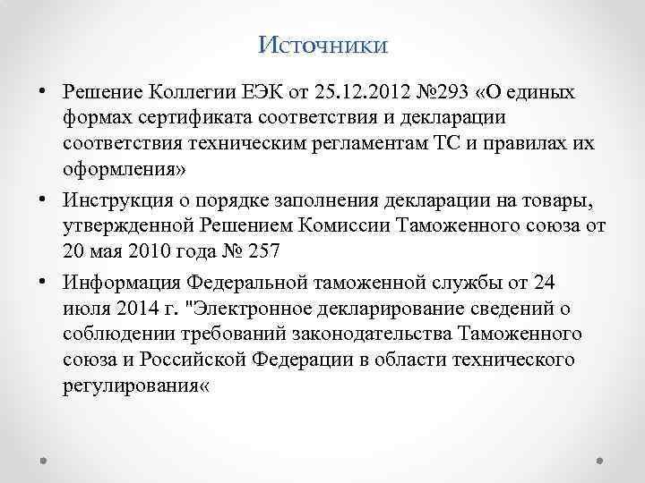 Источники • Решение Коллегии ЕЭК от 25. 12. 2012 № 293 «О единых формах