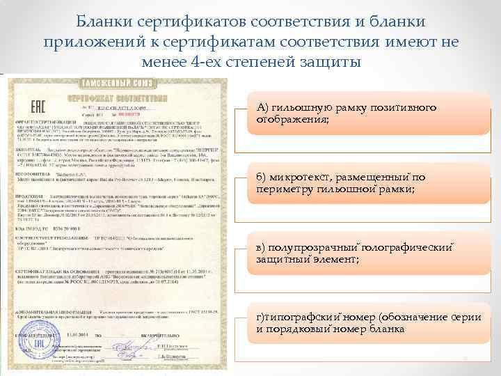 Бланки сертификатов соответствия и бланки приложений к сертификатам соответствия имеют не менее 4 -ех
