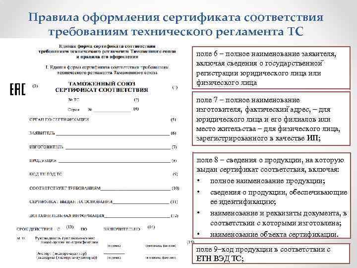 Правила оформления сертификата соответствия требованиям технического регламента ТС поле 6 – полное наименование заявителя,