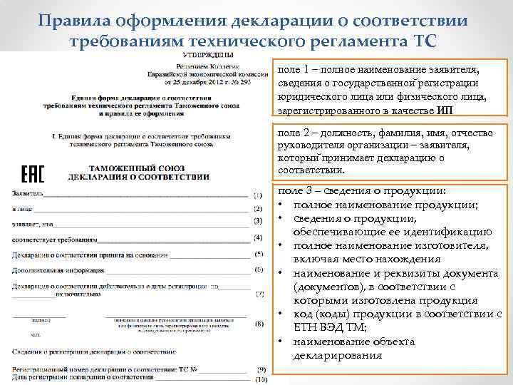 Правила оформления декларации о соответствии требованиям технического регламента ТС поле 1 – полное наименование