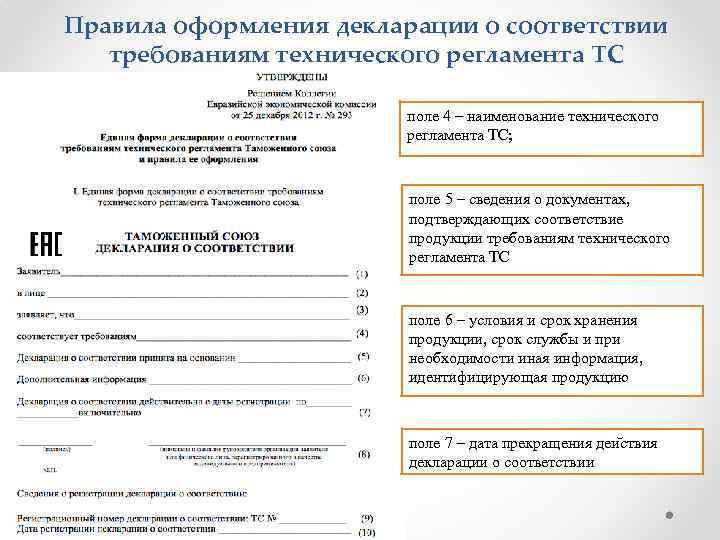 Правила оформления декларации о соответствии требованиям технического регламента ТС поле 4 – наименование технического