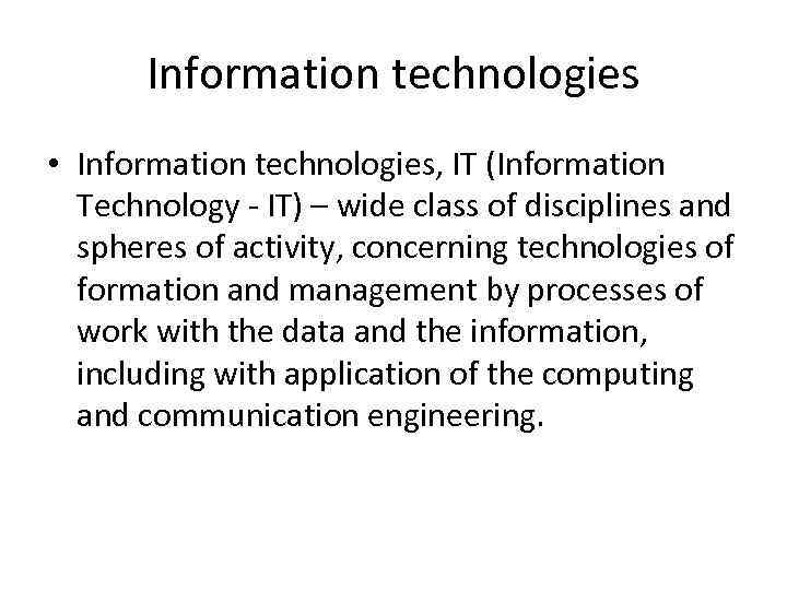 Information technologies • Information technologies, IT (Information Technology - IT) – wide class of
