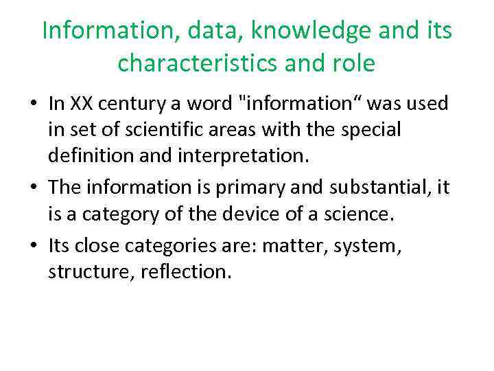 Information, data, knowledge and its characteristics and role • In XX century a word