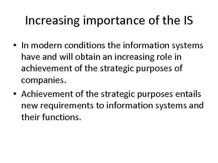 Increasing importance of the IS • In modern conditions the information systems have and