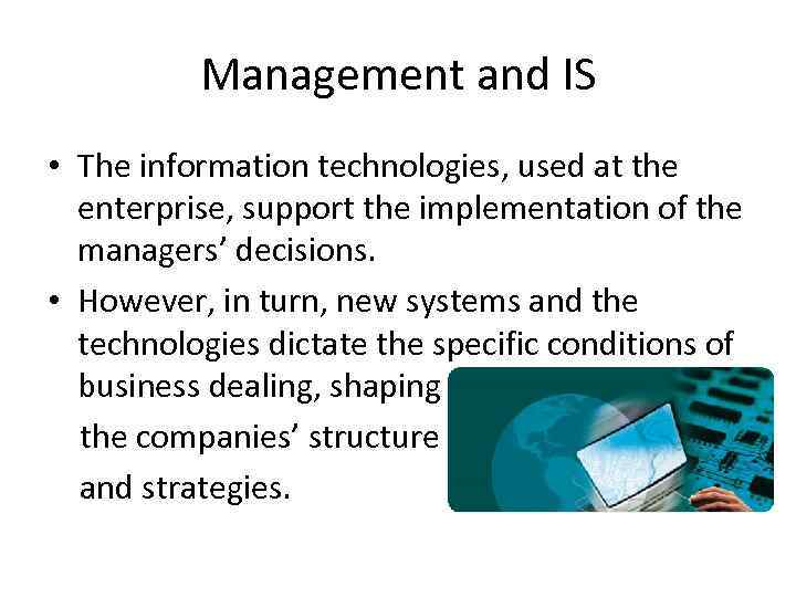 Management and IS • The information technologies, used at the enterprise, support the implementation