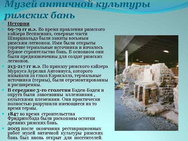 Музей античной культуры римских бань История 69 -79 гг н. э. Во время правления
