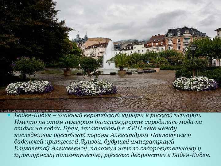 Баден-Баден – главный европейский курорт в русской истории. Именно на этом немецком бальнеокурорте