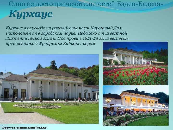 Одно из достопримечательностей Баден-Бадена- Курхаус в переводе на русский означает Куротный Дом. Расположен он