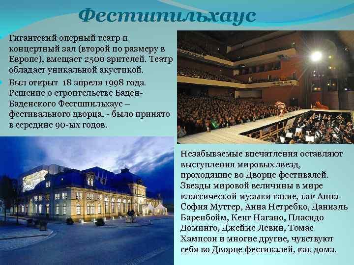 Фестшпильхаус Гигантский оперный театр и концертный зал (второй по размеру в Европе), вмещает 2500